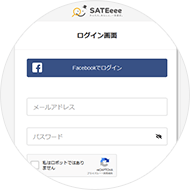 SATEeeeへの会員登録